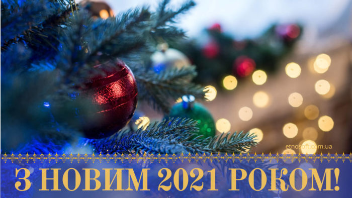 z-novum-rokom-etnosoft-com-ua-700x394